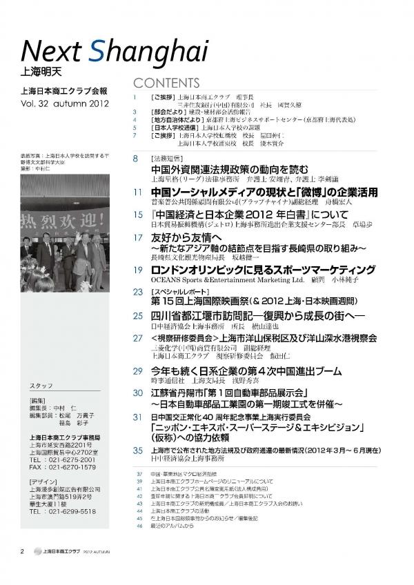 Next Shanghai 上海明天  Vol.32(2012年8月発行)