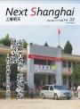 Next Shanghai 上海明天 Vol.33(2012年11月発行)