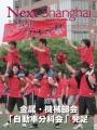 Next Shanghai 上海明天 Vol.36(2013年8月発行)