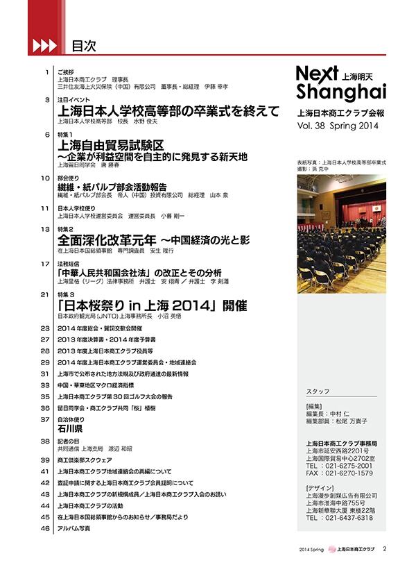 Next Shanghai 上海明天 Vol.38(2014年3月発行)