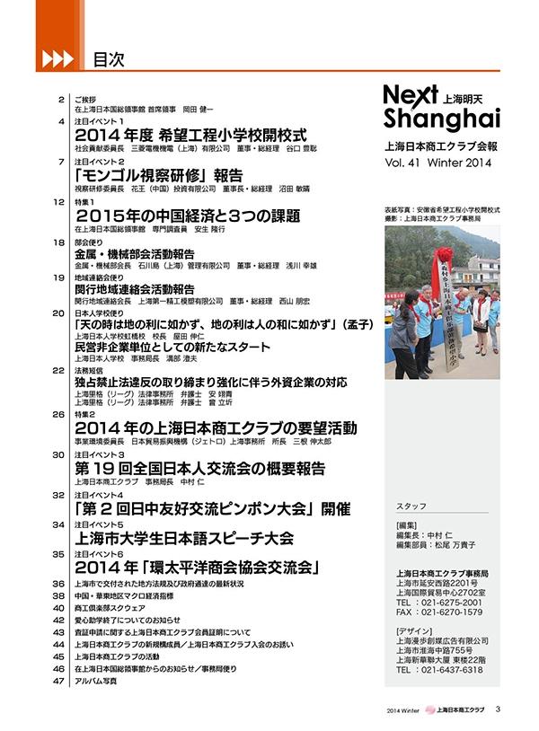 Next Shanghai 上海明天 Vol.41(2014年12月発行)