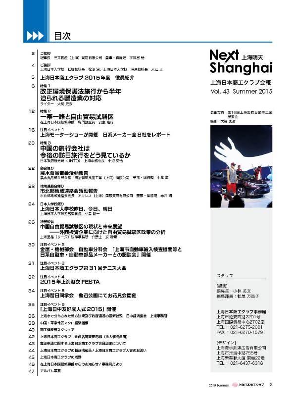 Next Shanghai 上海明天 Vol.43(2015年5月発行)