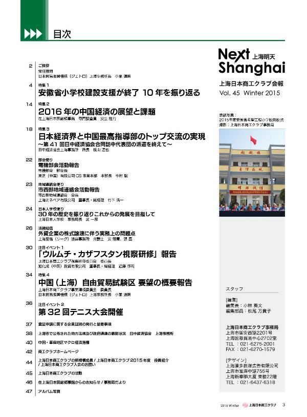 Next Shanghai 上海明天 Vol.45(2015年12月発行)