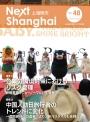 Next Shanghai 上海明天 Vol.48(2016年8月発行)