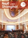 Next Shanghai 上海明天 Vol.50(2017年2月発行)