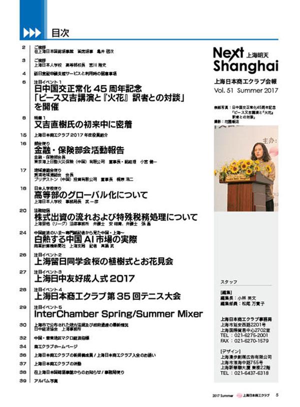 Next Shanghai 上海明天 Vol.51(2017年7月発行)