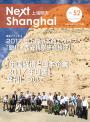 Next Shanghai 上海明天 Vol.52(2017年10月発行)