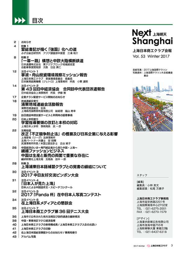 Next Shanghai 上海明天 Vol.53(2017年12月発行)