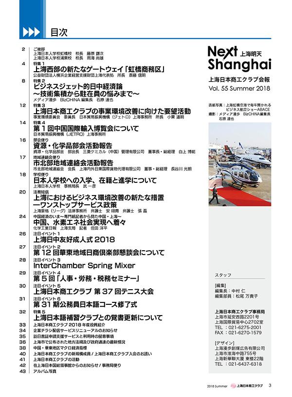 Next Shanghai 上海明天 Vol.55(2018年6月発行)