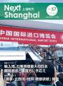 Next Shanghai 上海明天 Vol.57(2018年12月発行)