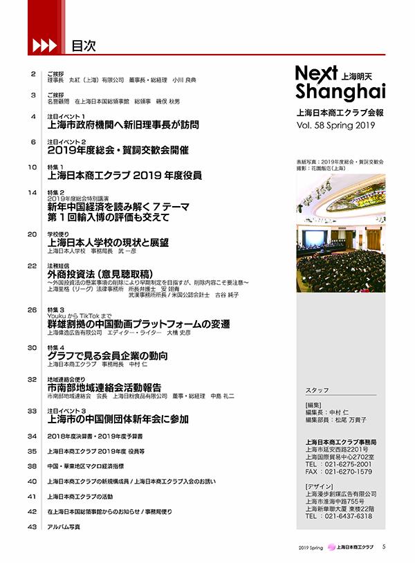 Next Shanghai 上海明天 Vol.58(2019年2月発行)