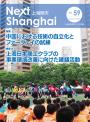 Next Shanghai 上海明天 Vol.59(2019年6月発行)