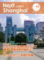 Next Shanghai 上海明天 Vol.60(2019年10月発行)