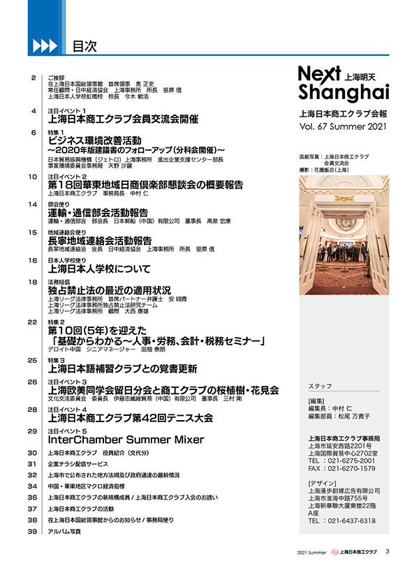Next Shanghai 上海明天 Vol.67(2021年6月発行)